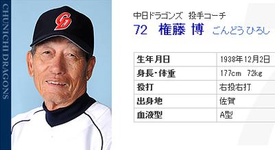2012-dragons-coach-gondo.jpg