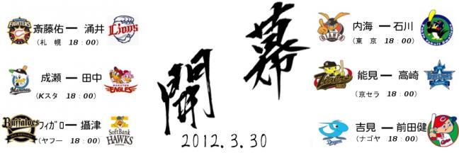 2012opening.jpg