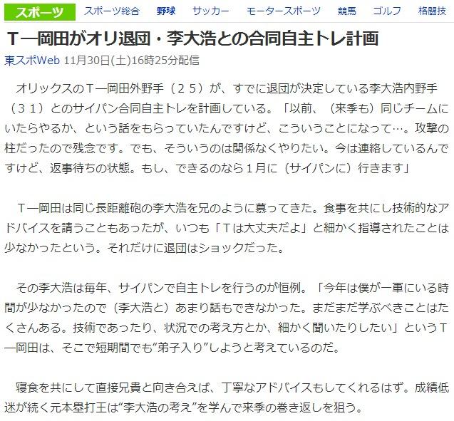 T―岡田がオリ退団・李大浩との合同自主トレ計画 (東スポWeb) - Yahoo!ニュース