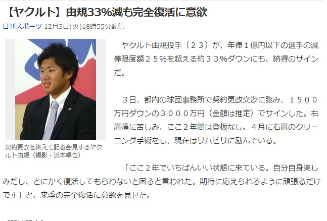 【ヤクルト】由規33%減も完全復活に意欲 (日刊スポーツ) - Yahoo!ニュース