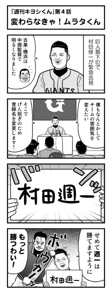 yakyuu_manga-316255.jpg