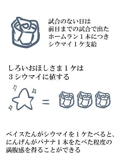 yakyuu_manga-316585.jpg