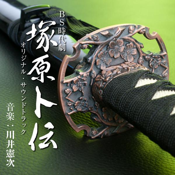 bokuden-sound
