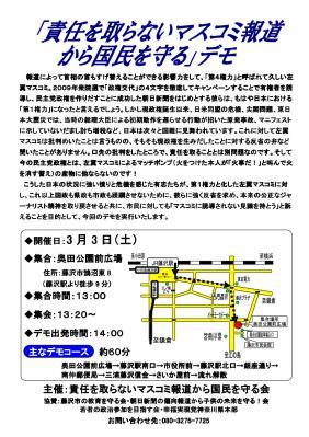 3.3藤沢デモ