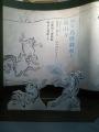 鳥獣戯画展2