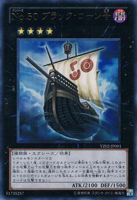 No.50 ブラック・コーン号