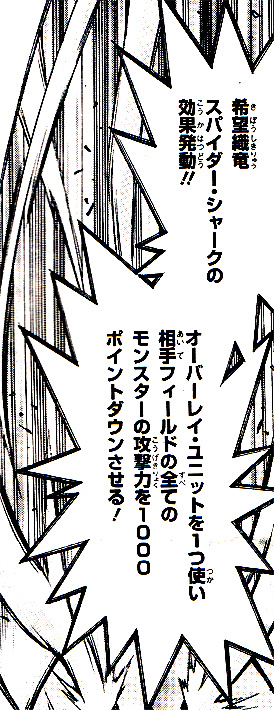 スパイダー・シャーク効果
