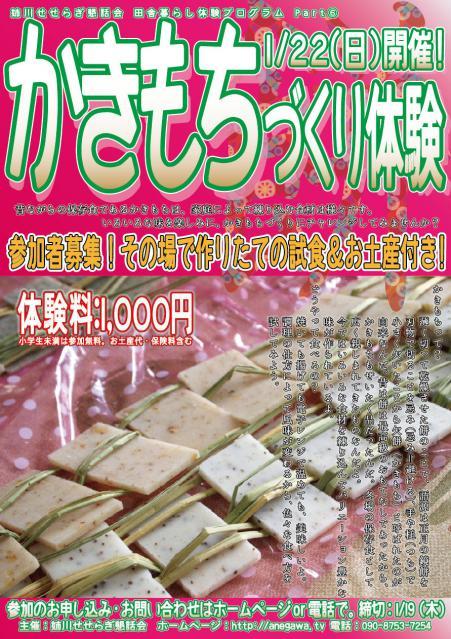 kakimochi-omote2.jpg