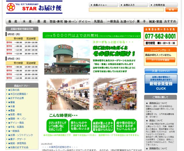 netsuperstar120304.png