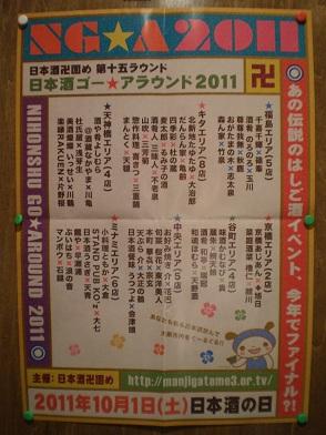 日本酒ゴーアラウンド、ポスター12