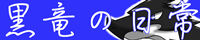 ここに入れた文字は カーソルを乗せたとき 説明文として表示されます。