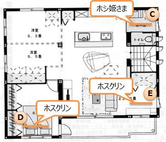 室内物干し2階