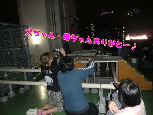 2011_1008_185456-CIMG6937.jpg