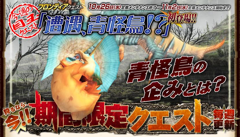 medama_quest_111026_tkka.jpg