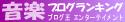 ブログ王 エンターテイメント 音楽ブログランキングへ