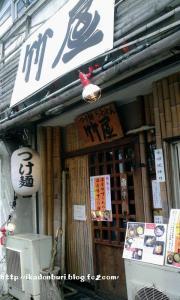 つけ麺 竹屋
