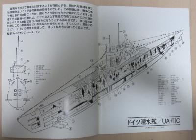 Uボートパンフ