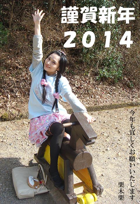 2014nenga480.jpg