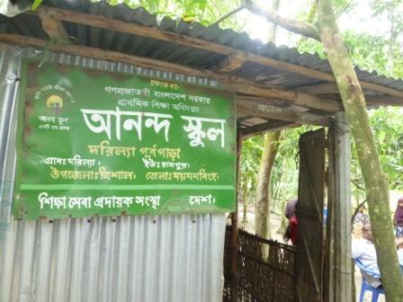 Ananda Schoolの入り口