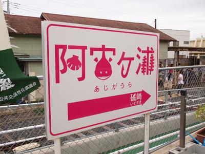 ajigaura1.jpg
