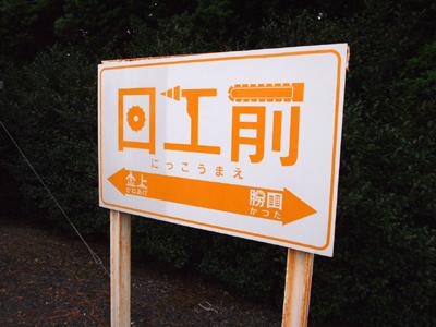 nikkomae1.jpg