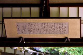 110910shisendou020.jpg
