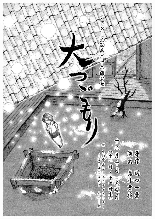 シアター生駒_表