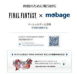 ffmob.jpg