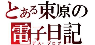 higashihara.jpg