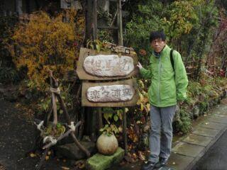 20121208但馬焼き陶芸教室前で