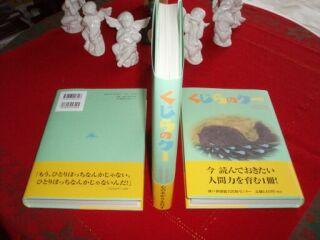 童話本3冊