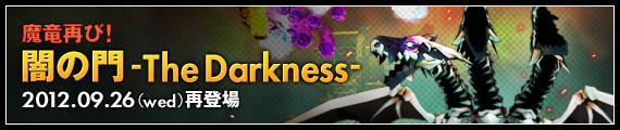 120926_darkness_info.jpg