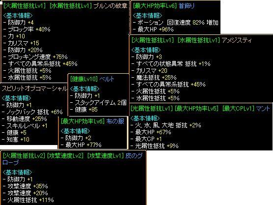 100装備詳細.JPG