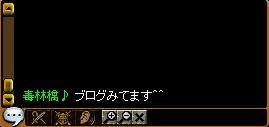 毒林檎さん.JPG
