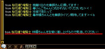 桜花さん耳.JPG