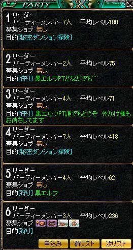 黒エルフ3PT.JPG