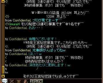 Confiさん耳.JPG