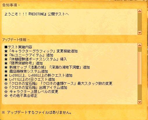 公開テスト1.JPG