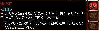 発火石2.JPG