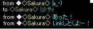 sakuraさんリンク!.JPG