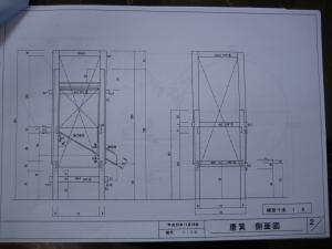 唐箕図面2