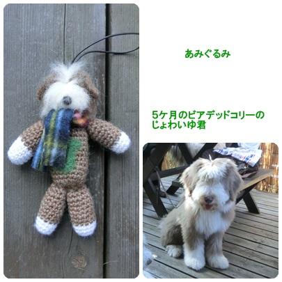 2014-11-amigurumi.jpg