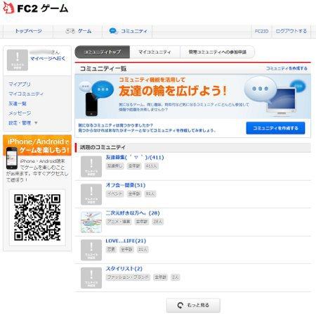 fc2gamepc.jpg