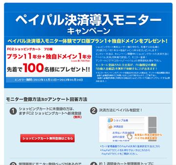info-cart20121211.jpg