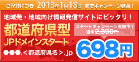 jpcampain1219-0118.png