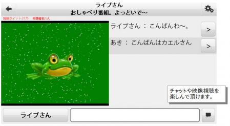 liveapp01.jpg
