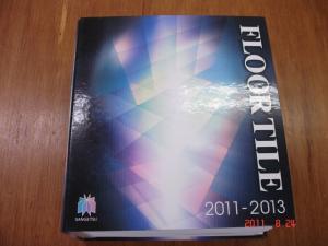 サンゲツ 床用塩ビタイル「2011-2013 フロアタイル」