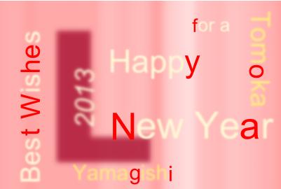 2013nenga.png