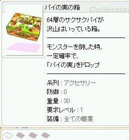 パイの実の箱
