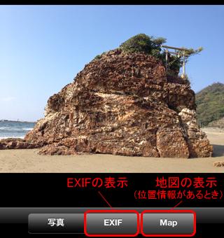 EXIFと地図の表示ができます